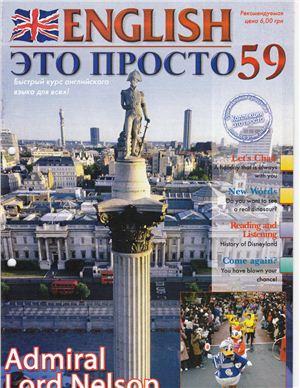English - это просто 2005 №59