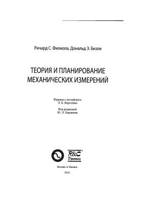 Филиола Р.С., Бизли Д.Э. Теория и планирование механических измерений
