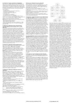 Ответы на экзаменационные вопросы по испу