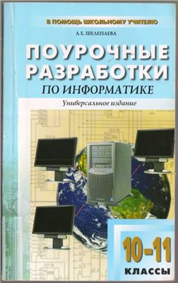 Шелепаева А.Х. Поурочные разработки по информатике. Базовый уровень: 10-11 классы