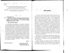Антоновский А.Ю. Социоэпистемология