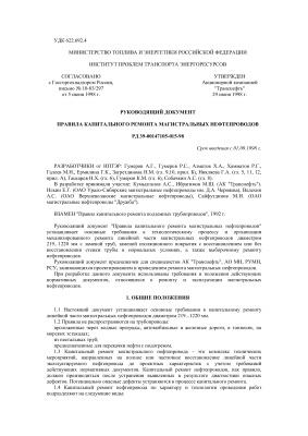 РД 39-00147105-015-98 Правила капитального ремонта магистральных нефтепроводов