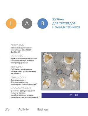 LAB. Журнал для ортопедов и зубных техников 2010 № 1