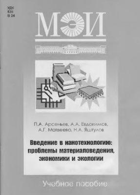 Арсеньев П.А. и др. Введение в нанотехнологию: проблемы материаловедения, экономики и экологии