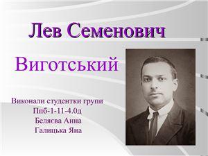 Лев Семенович Виготський. Внесок в історію психології