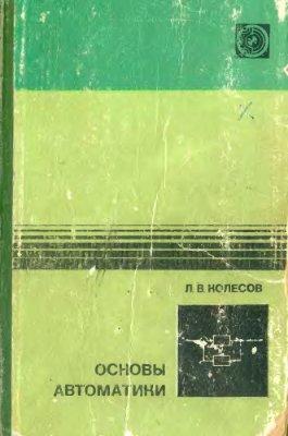 Колесов Л.В. Основы автоматики