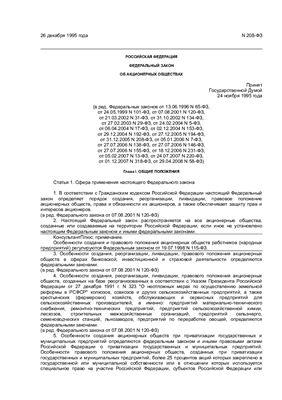 Федеральный закон РФ об акационерных обществах