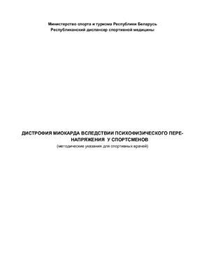 Загородный Г.М., Лосицкий Е.А., Пристром С.Л. Дистрофия миокарда вследствии психофизического перенапряжения у спортсменов