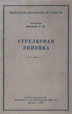 Опарин Р.П. Стрелковая линейка