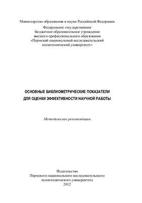 Волегов П.С. и др. Основные библиометрические показатели для оценки эффективности научной работы