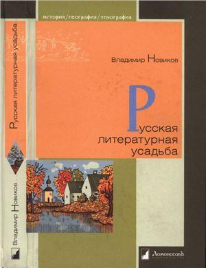 Новиков В. Русская литературная усадьба