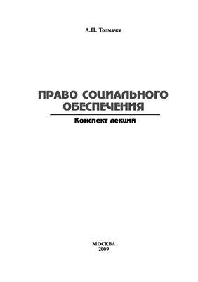 Толмачев А.П. Право социального обеспечения. Конспект лекций