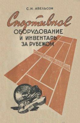 Абельсон С.Н. Спортивное оборудование и инвентарь за рубежом
