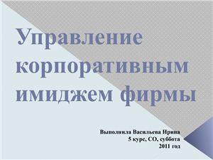 Презентация - Управление корпоративным имиджем фирмы