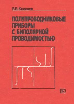 Квасков В.Б. Полупроводниковые приборы с биполярной проводимостью