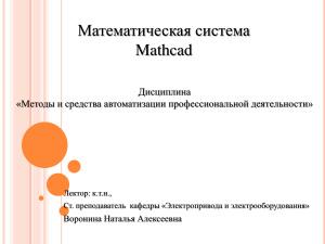 Математическая система Mathcad