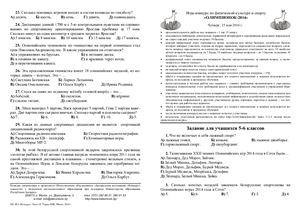 Олимпионок 2014. Игра-конкурс по физической культуре и спорту. 5-6 классы