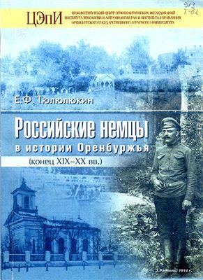 Тюлюлюкин Е.Ф. Российские немцы в истории Оренбуржья (конец XIX-XX века)