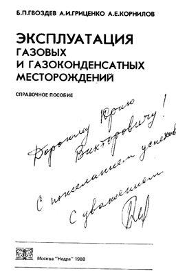 Гвоздев Б.П., Гриценко А.И., Корнилов А.Е. Эксплуатация газовых и газокондеисатных месторождений