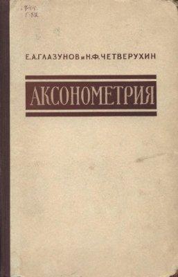 Глазунов Е.А., Четверухин Н.Ф. Аксонометрия