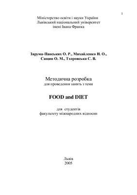 Зарума-Панських О.Р., Михайленко Н.О., Сащин О.М., Тхоровська С.В. Food and Diet