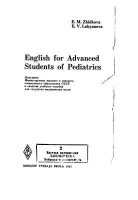 Zhidkova E.M., Lukyanova E.V. English for Advanced Students of Pediatrics