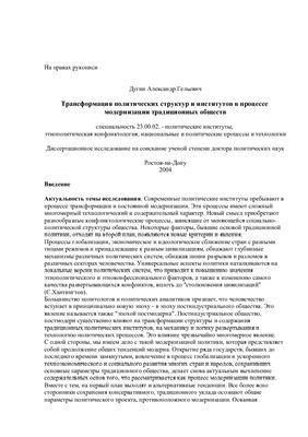 Дугин А.Г. Трансформация политических структур и институтов в процессе модернизации традиционных обществ