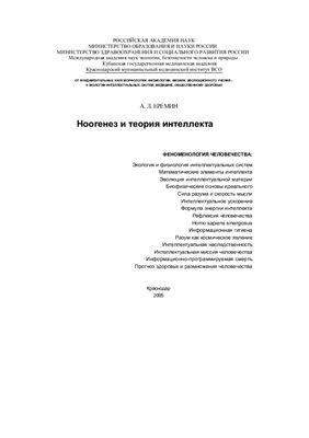 Еремин А.Л. Ноогенез и теория интеллекта