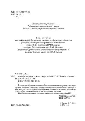 Яковец О.Г. Фитофизиология стресса: курс лекций