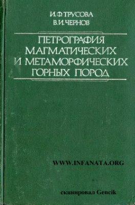 Трусова И.Ф., Чернов В.И. Петрография магматических и метаморфических горных пород