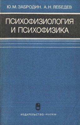 Забродин Ю.М., Лебедев А.Н. Психофизиология и психофизика
