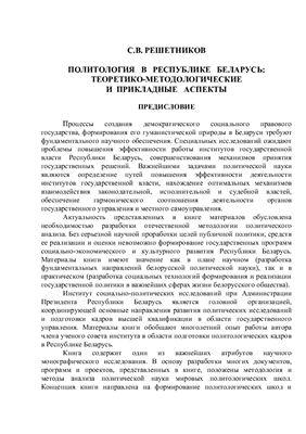 Решетников C.В. Политология в Республике Беларусь: Теоретико-методологические и прикладные аспекты