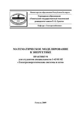 Алферова Т.В., Попова О.М. Математическое моделирование в энергетике