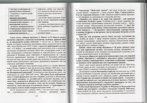 Политология О.В.Урин (на укр)