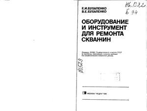 Бухаленко Е.И., Бухаленко В.Е. Оборудование и инструмент для ремонта скважин