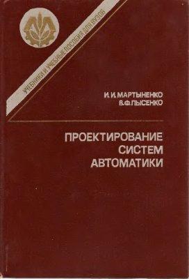 Мартыненко И.И., Лысенко В.Ф. Проектирование систем автоматики