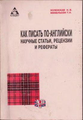 Михельсон Т.Н., Успенская Н.В. Как писать по-английски научные статьи, рефераты и рецензии