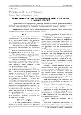 Трофименко П.Є., Макеєв В.І., Раскошний А.Ф. Шляхи підвищення точності вимірювання температури зарядів у наземній артилерії