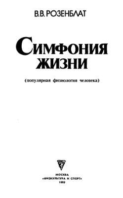 Розенблат В.В. Симфония жизни (популярная физиология человека)