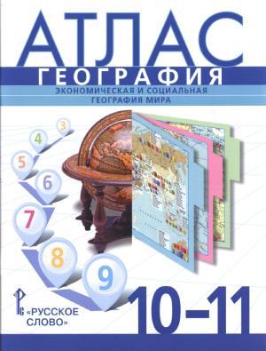 Атлас. География. Экономическая и социальная география мира. 10-11 класс