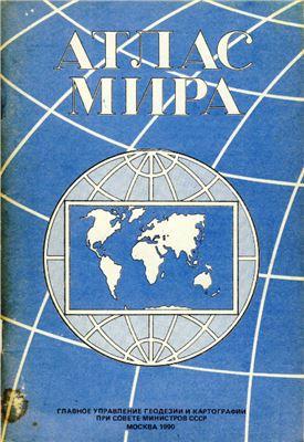 Антонов В.М. (ред.) Атлас мира