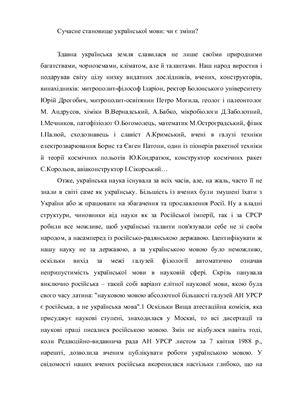 Діяк І.В. Українське відродження або нова русифікація