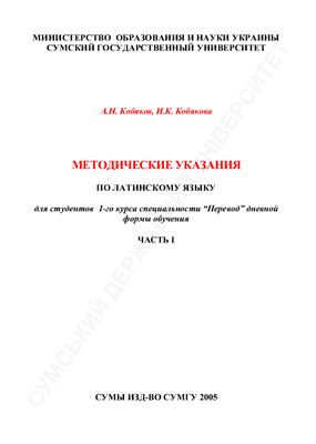 Кобяков А.Н., Кобякова И.К. Методические указания по латинскому языку. Часть 1