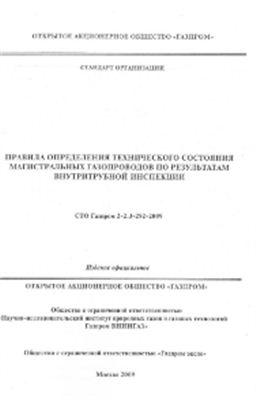 СТО Газпром 2-2.3-292-2009 Правила определения технического состояния магистральных газопроводов по результатам внутритрубной инспекции
