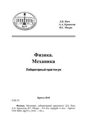 Ким Д.Б., Кропотов А.А., Махро И.Г. Физика. Механика: лабораторный практикум