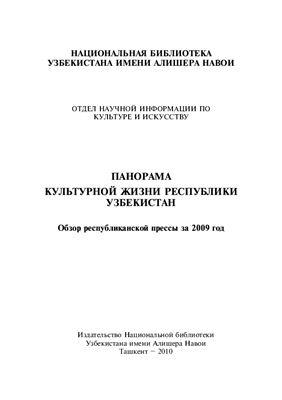 Кадырова К. (сост.) Панорама культурный жизни Республики Узбекистан. Обзор республиканской прессы за 2009 год
