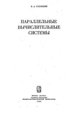 Головкин Б.А. Параллельные вычислительные системы