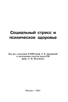 Дмитриева Т.Б., Воложина А.И. (ред.) Социальный стресс и психическое здоровье