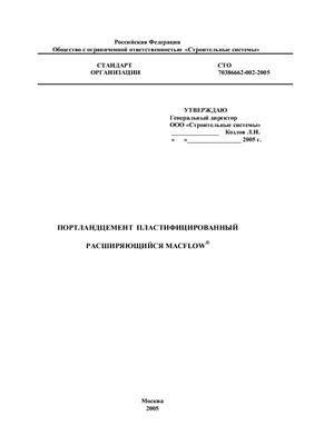 СТО 70386662-002-2005 Портландцемент пластифицированный расширяющийся MACFLOW