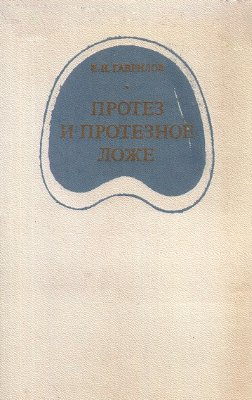 Гаврилов Е.И. Протез и протезное ложе